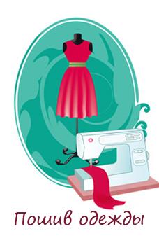 «Фаина» – Ателье г. Казань   Шьем эксклюзивную одежду на заказ 82b4f7b82fd